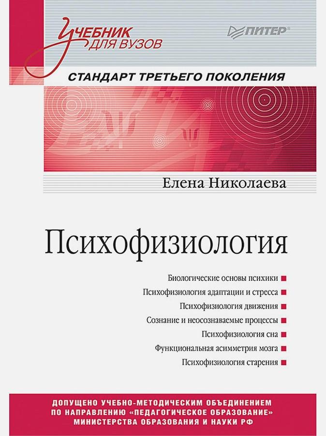 Николаева Е И - Психофизиология: Учебник для вузов. Стандарт третьего поколения обложка книги