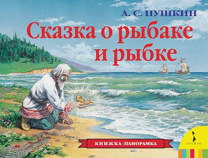 Сказка о рыбаке и рыбке (панорамка)