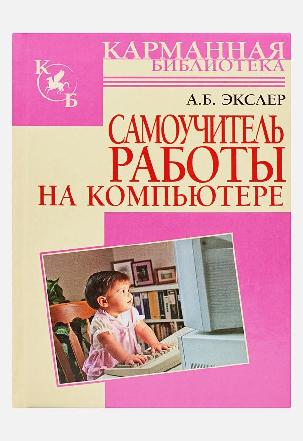 Экслер А. - Самоучитель работы на компьютере обложка книги