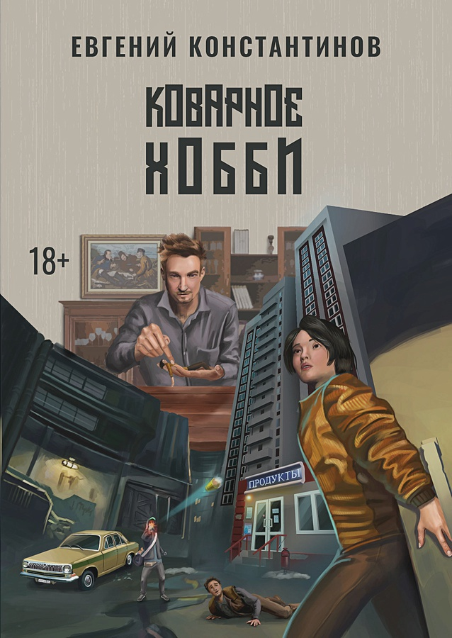 Константинов Е.М. - Коварное хобби обложка книги