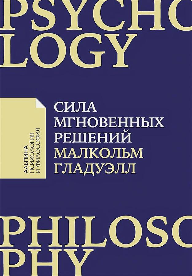 Гладуэлл М. - Сила мгновенных решений: Интуиция как навык (Покет) обложка книги