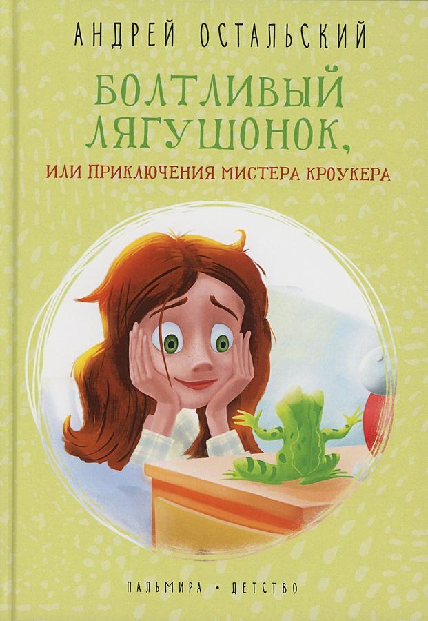 Остальский Андрей Всеволодович - Болтливый лягушонок, или Приключения мистера.. обложка книги