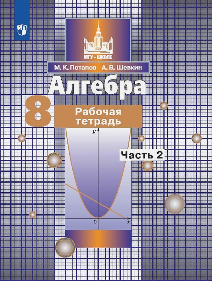 Потапов К. В., Шевкин А. В. - Потапов. Алгебра. 8 кл. Р/т. В 2-х ч. Ч.2. /к уч. Никольского (ФГОС) обложка книги