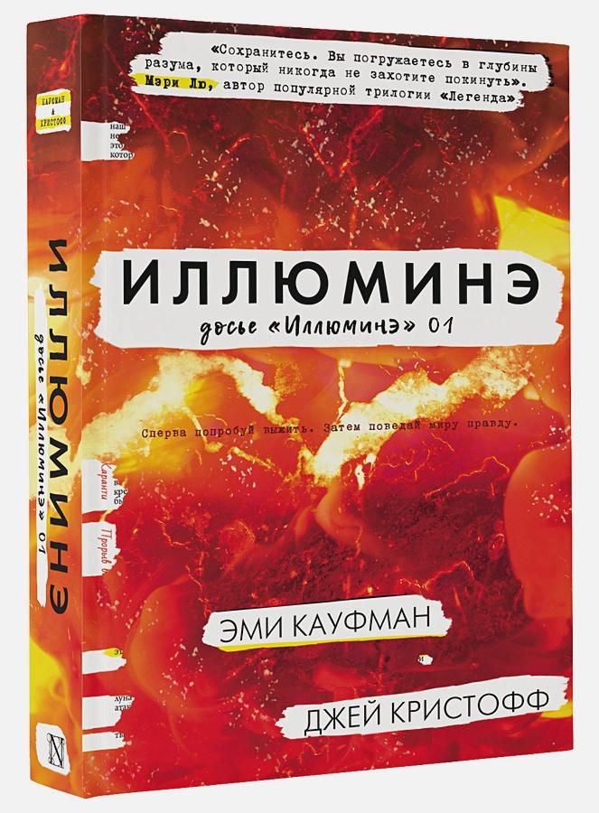Эми Кауфман, Джей Кристофф - Иллюминэ обложка книги