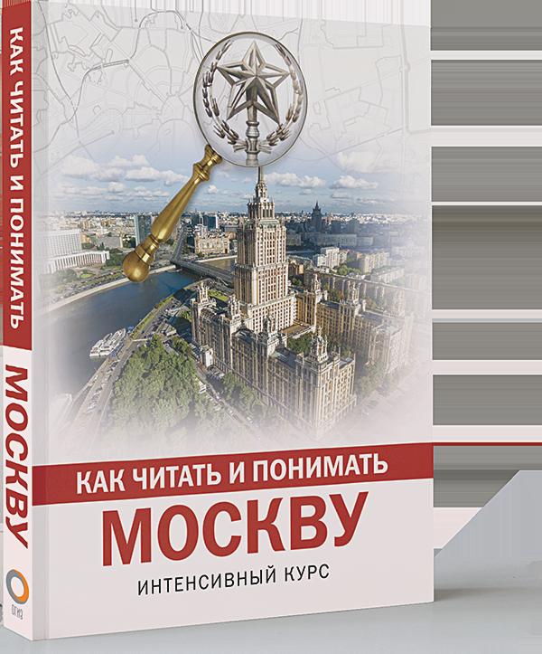 Жукова А.В. - Как читать и понимать Москву обложка книги