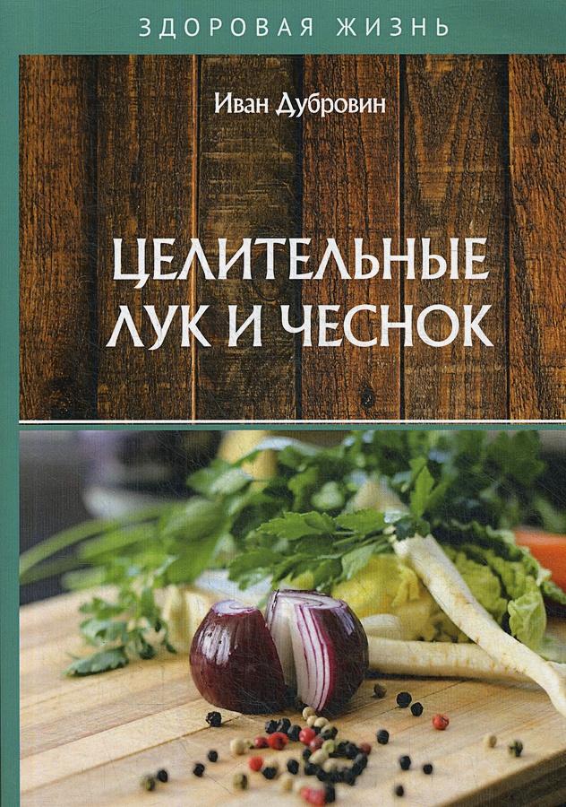 Дубровин И. - Целительные лук и чеснок обложка книги