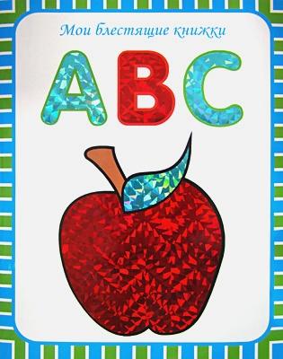 Бутенко К. - Мои блестящие книжки. ABC. Английский алфавит обложка книги