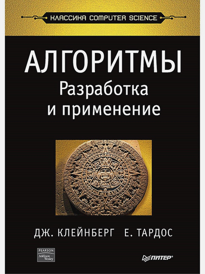 Клейнберг Д - Алгоритмы: разработка и применение. Классика Computers Science обложка книги