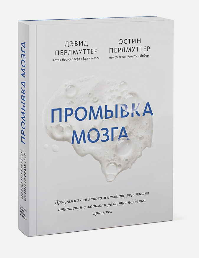 Дэвид Перлмуттер, Остин Перлмуттер, Кристин Лоберг - Промывка мозга. Программа для ясного мышления, укрепления отношений с людьми и развития полезных при обложка книги