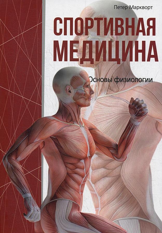 Маркворт П. - Спортивная медицина обложка книги