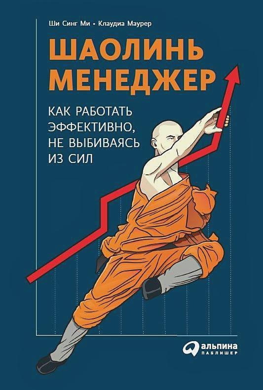 Маурер К.,Ми Ш. - Шаолинь-менеджер: Как работать эффективно, не выбиваясь из сил обложка книги