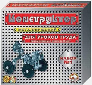 Конструктор метал. :ДК.Набор №1(ур.труда)