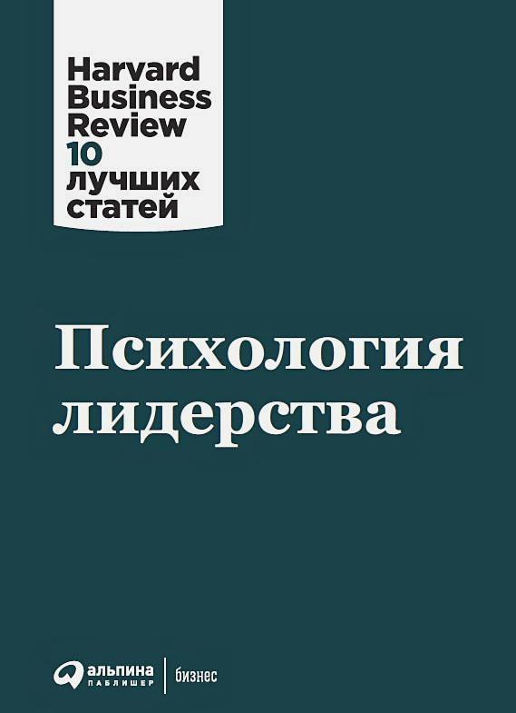Коллектив авторов (HBR) . - Психология лидерства обложка книги