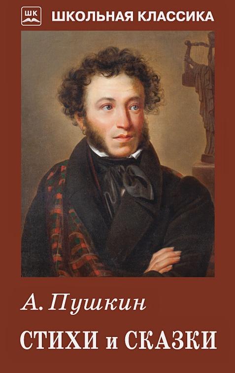 Пушкин А.С. - Стихи и сказки обложка книги