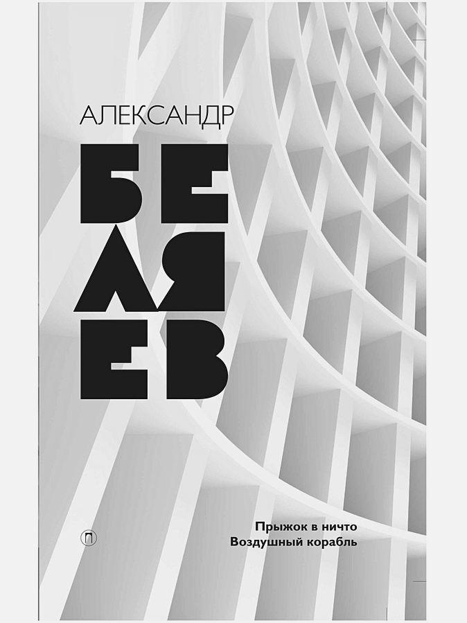 Беляев А. - Собрание сочинений. В 8 т. Т. 5: Прыжок в ничто. Воздушный корабль обложка книги
