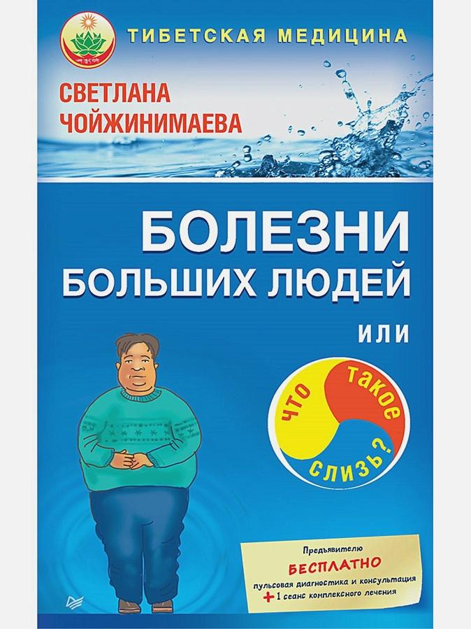 Чойжинимаева С Г - Болезни больших людей, или Что такое слизь? Тибетская медицина обложка книги