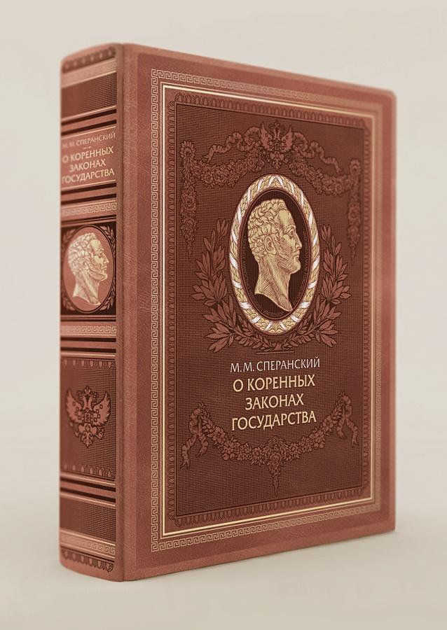 Сперанский М.М. - О коренных законах государства обложка книги