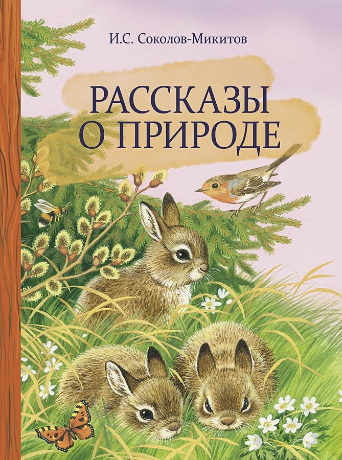 Соколов-Микитов - Рассказы о природе обложка книги