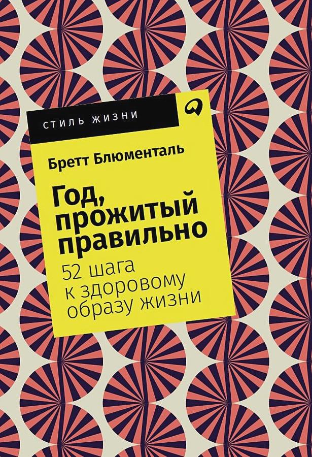 Блюменталь Б. - Год, прожитый правильно: 52 шага к здоровому образу жизни + Покет, 2019 обложка книги
