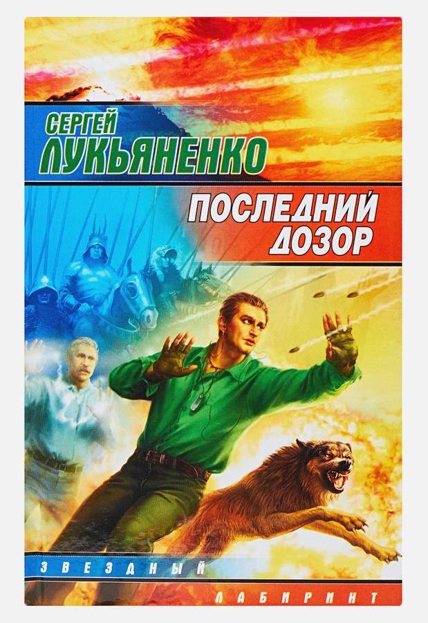 Лукьяненко С.В. - Последний дозор обложка книги