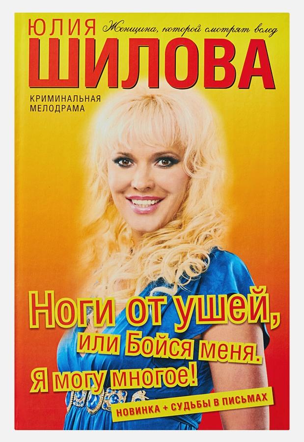 Юлия Шилова - Ноги от ушей, или Бойся меня. Я могу многое! обложка книги
