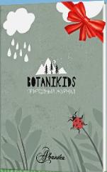 Дневник природных наблюдений Botanikids