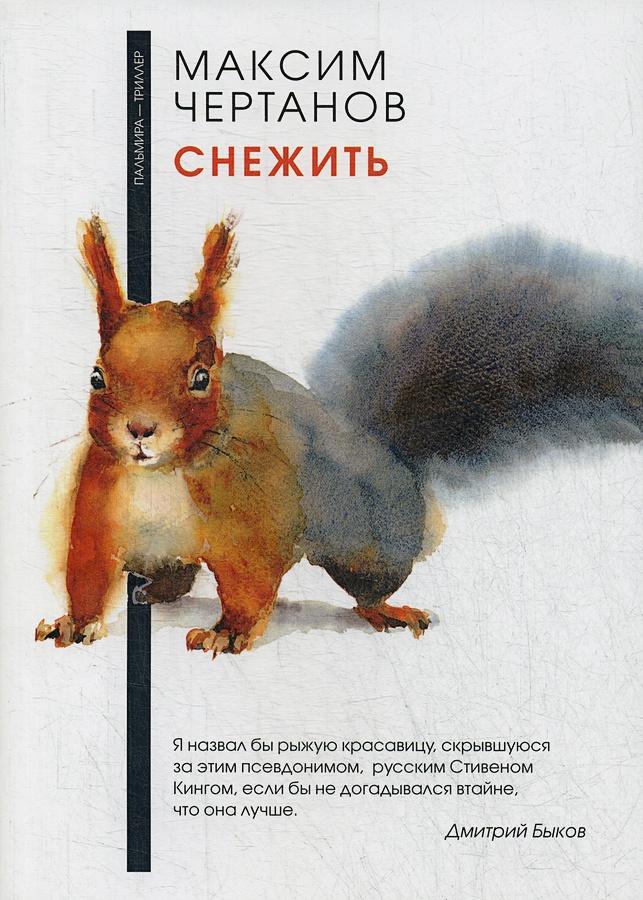 Чертанов М. - Снежить обложка книги