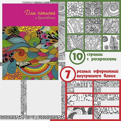 Paper Art. Для вдохновения (A4, 80л. Творческий-диз. блок)