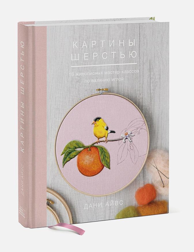 Дани Айвс - Картины шерстью. 16 живописных мастер-классов по валянию иглой обложка книги