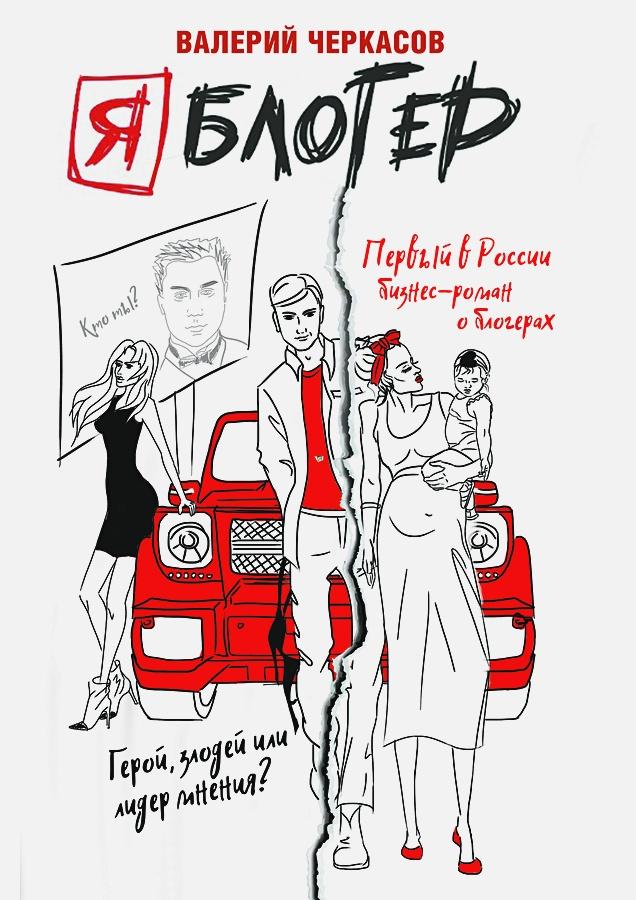 Черкасов В. - Я блогер: бизнес-роман обложка книги