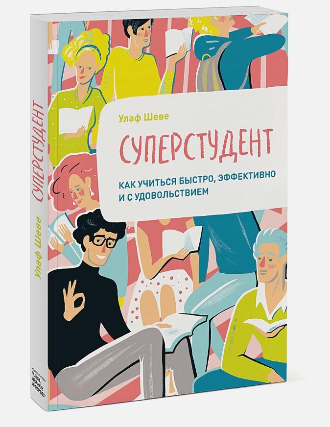 Улаф Шеве - Суперстудент. Как учиться быстро, эффективно и с удовольствием обложка книги