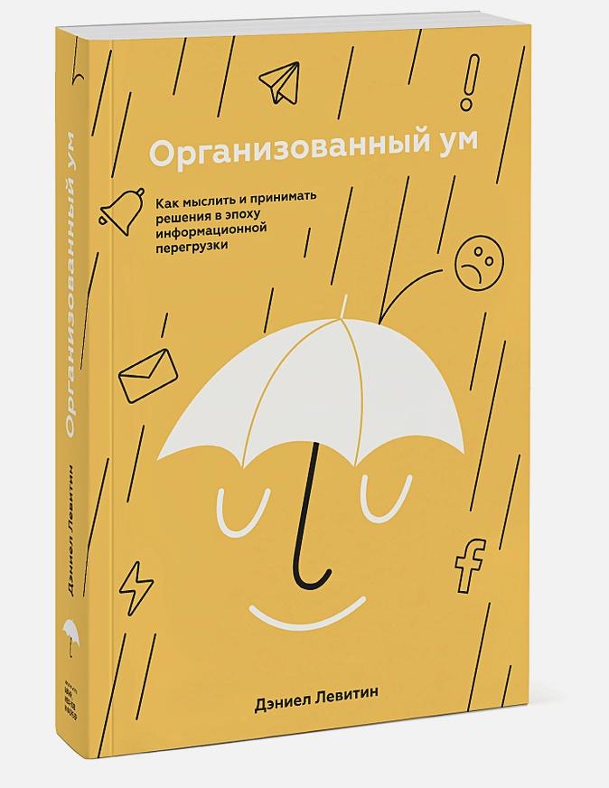 Дэниел Левитин - Организованный ум. Как мыслить и принимать решения в эпоху информационной перегрузки обложка книги