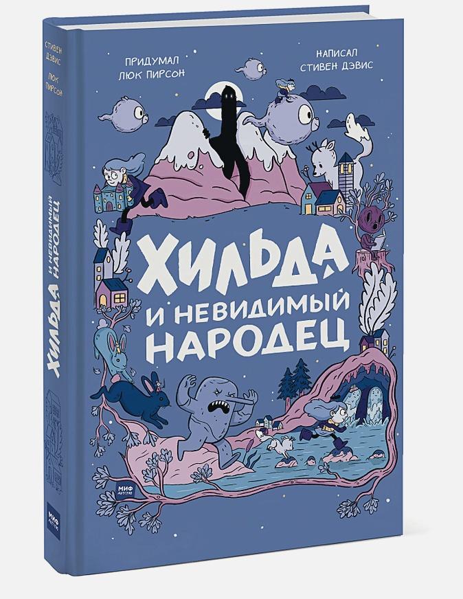 Стивен Дэвис - Хильда и невидимый народец обложка книги