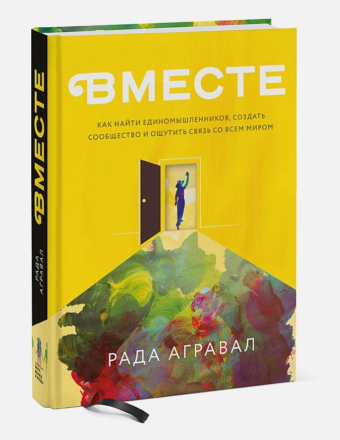 Рада Агравал - Вместе. Как найти единомышленников, создать сообщество и ощутить связь со всем миром обложка книги
