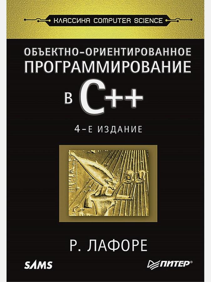 Лафоре Р - Объектно-ориентированное программирование в С++. Классика Computer Science обложка книги
