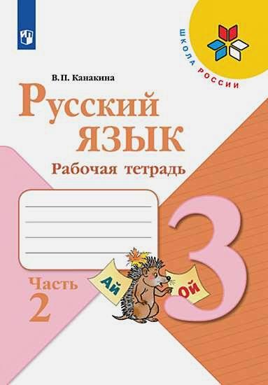 Канакина В. П. - Канакина. Русский язык. Рабочая тетрадь. 3 класс. В 2-х ч. Ч. 2 /ШкР обложка книги