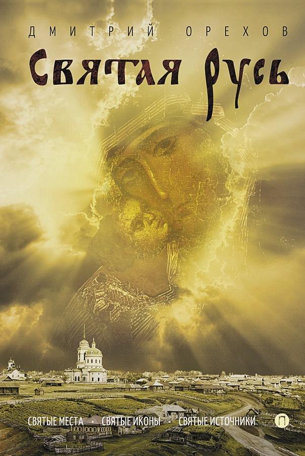 Орехов Д. - Святая Русь обложка книги