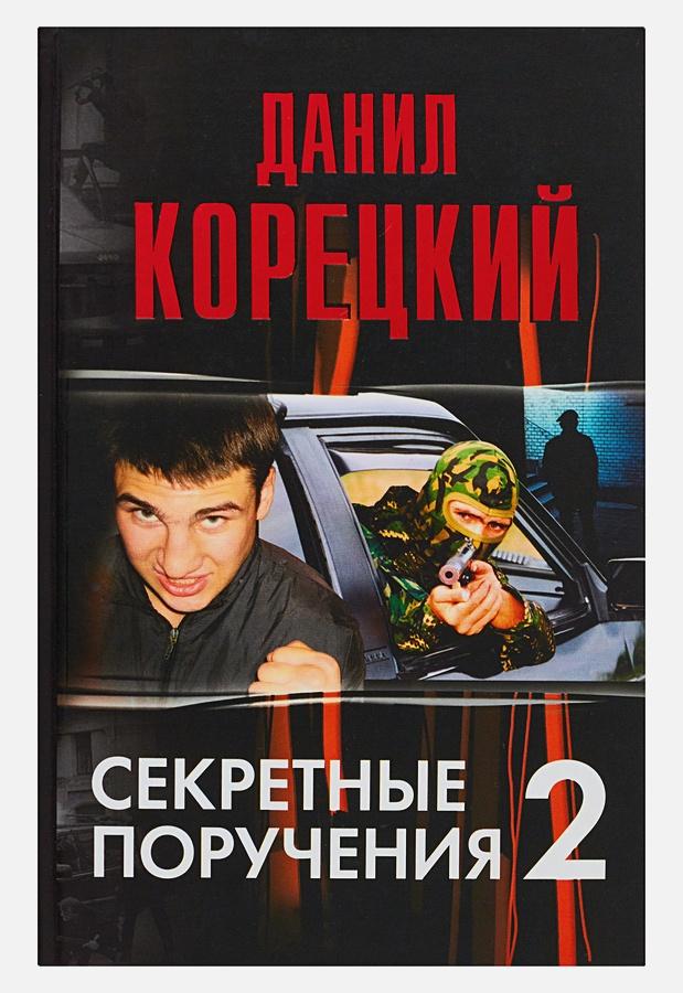 Корецкий Д.А. - Секретные поручения - 2 обложка книги