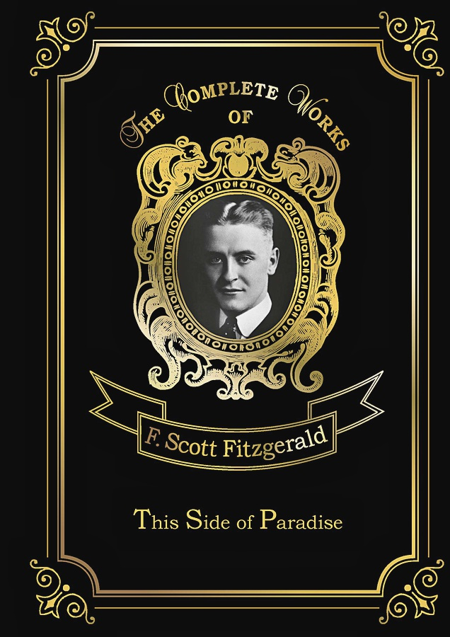 Fitzgerald F.S. - This Side of Paradise = По эту сторону рая: на англ.яз обложка книги