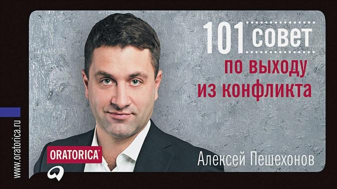 Пешехонов А. - 101 совет по выходу из конфликта (обложка) обложка книги