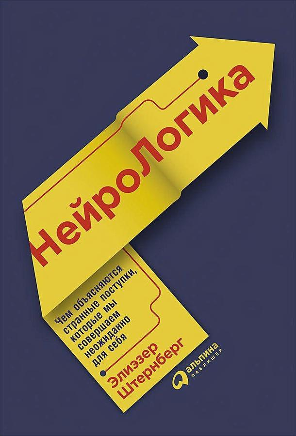 Штернберг Э. - НейроЛогика: Чем объясняются странные поступки, которые мы совершаем неожиданно для себя обложка книги