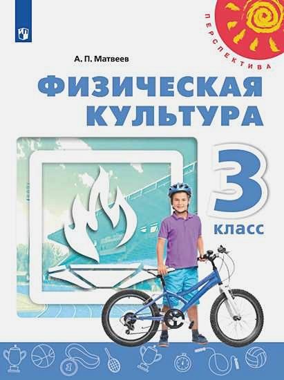 Матвеев А.П. - Матвеев. Физическая культура. 3 класс. Учебник. /Перспектива обложка книги