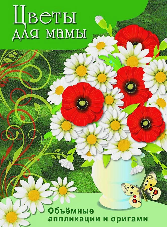 ДОСУГ И ТВОРЧЕСТВО. Цветы для мамы