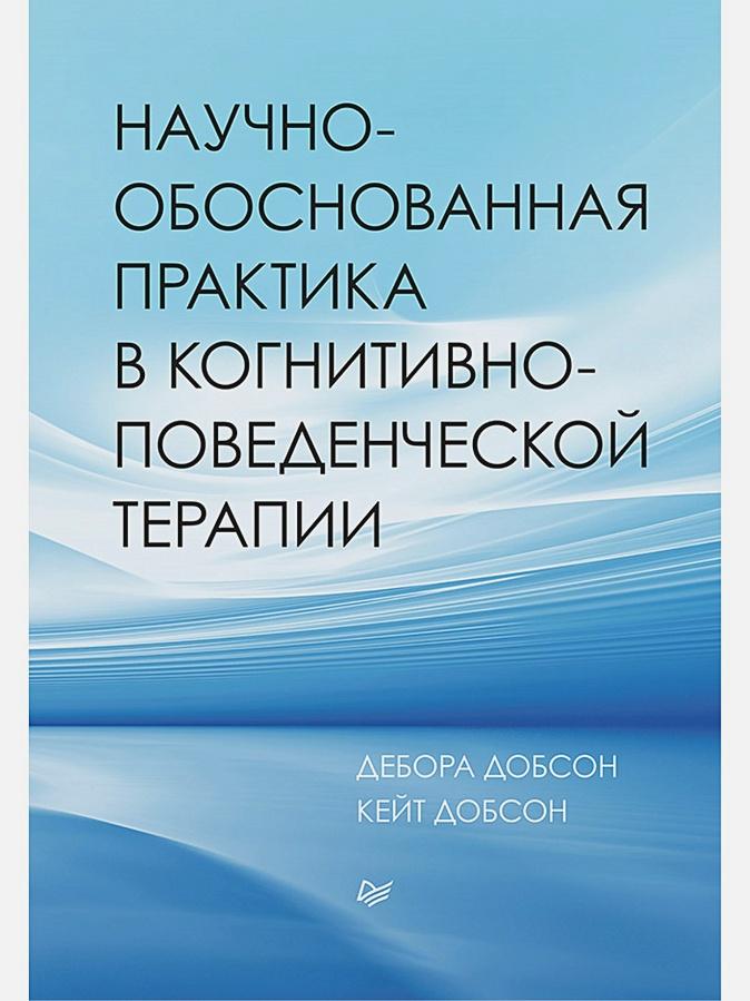 Добсон Д. , Добсон К. - Научно-обоснованная практика в когнитивно-поведенческой терапии обложка книги