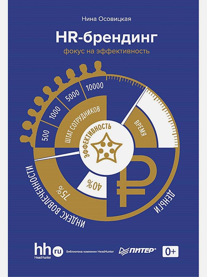 Осовицкая Н А - HR-брендинг: фокус на эффективность обложка книги