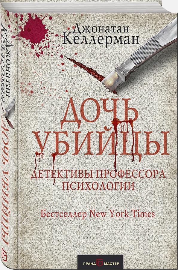 Джонатан Келлерман - Дочь убийцы обложка книги