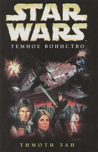 Зан Т. - Звездные войны. Темное воинство обложка книги