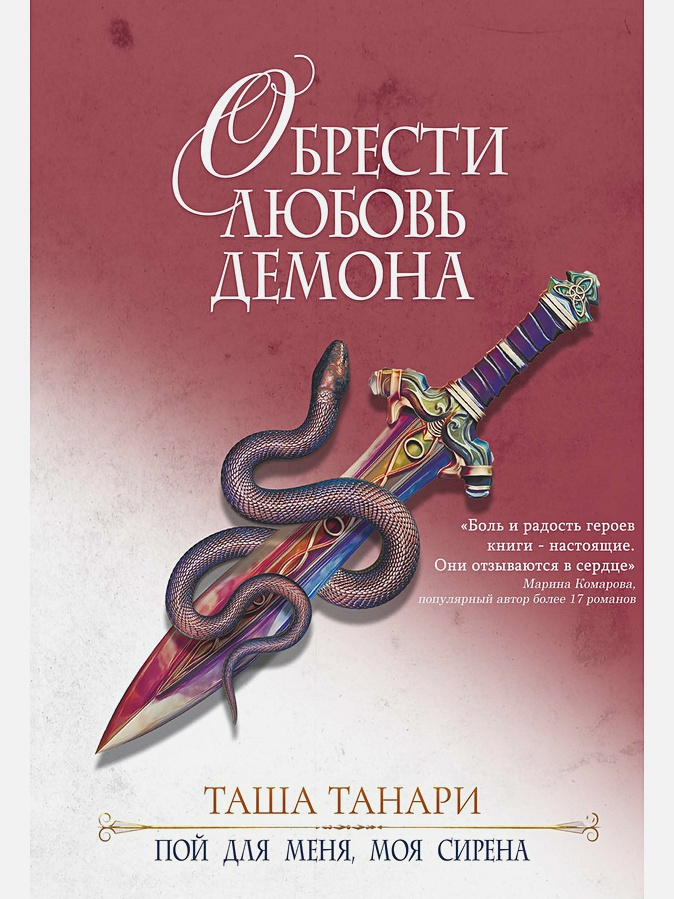 Танари Т. - Обрести любовь демона обложка книги