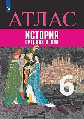 Ведюшкин В.А., Гусарова Т.П. - История Средних веков. Атлас. 6 класс обложка книги