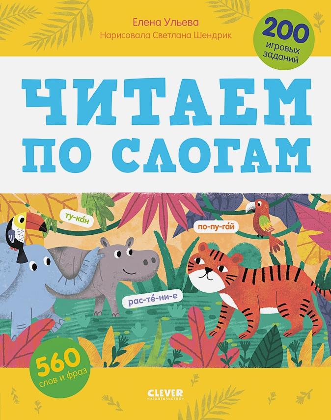 Ульева Елена - Читаем по слогам. 200 игровых заданий обложка книги